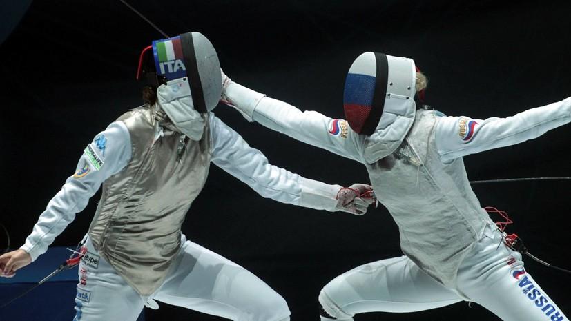 Россияне завоевали две золотые награды ЧЕ по фехтованию в командных соревнованиях