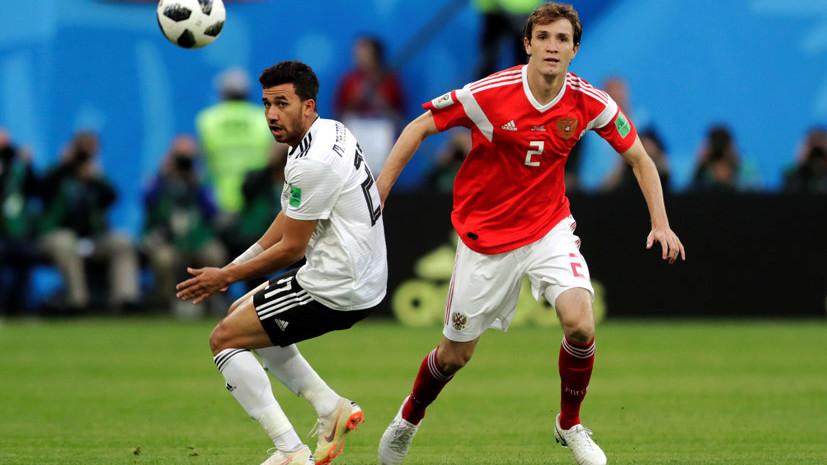 Сборная России уступает Египту по владению мячом в матче ЧМ-2018 по футболу