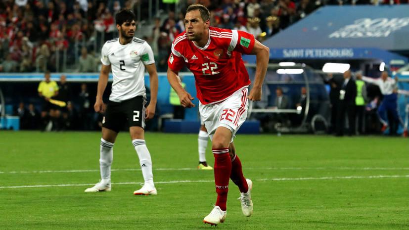 Сборная России забила третий мяч Египту в матче ЧМ-2018 по футболу