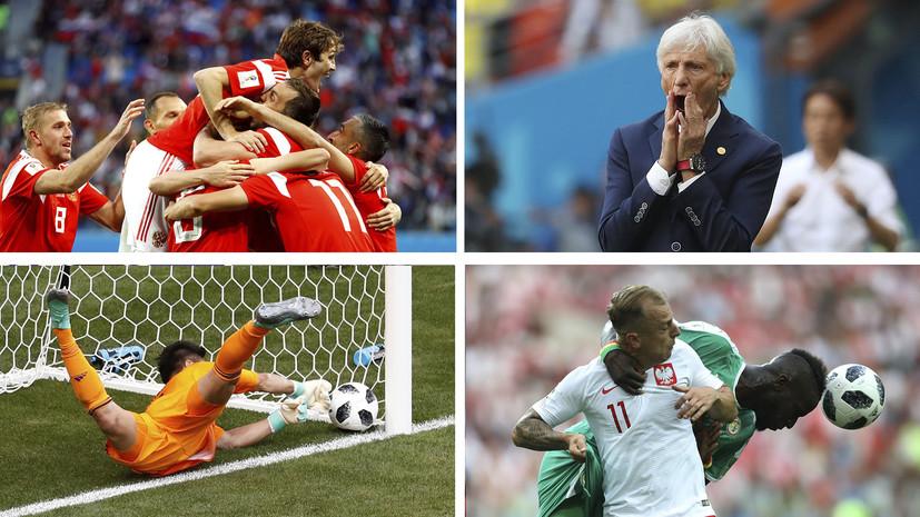 Триумф России, поражение Колумбии и прорыв Сенегала: самые яркие моменты шестого игрового дня ЧМ-2018 по футболу