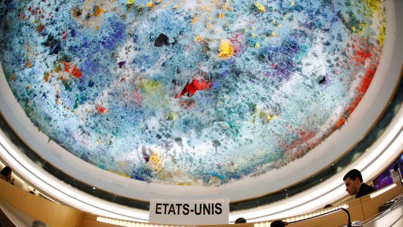 В ЕС прокомментировали решение США выйти из СПЧ ООН