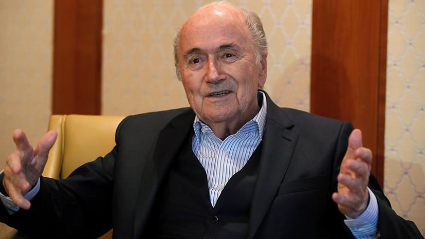Блаттер: успех сборной России важен для всего ЧМ-2018