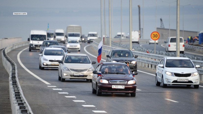 Более полумиллиона машин проехало по Крымскому мосту с момента его открытия
