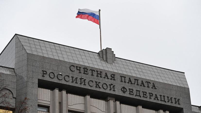 Счётная палата выявила нарушения на 1,8 трлн рублей за 2017 год