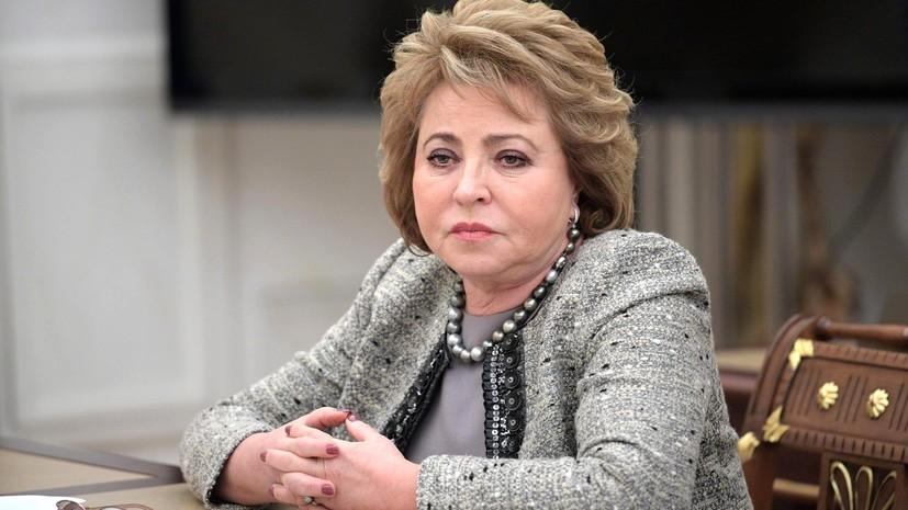 Матвиенко сказала, в каком случае лидеры западных стран приедут в Россию на ЧМ-2018