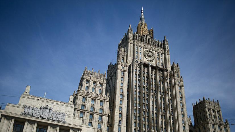 МИД России подтвердил передачу Латвии списка лиц, которым запрещён въезд в Россию