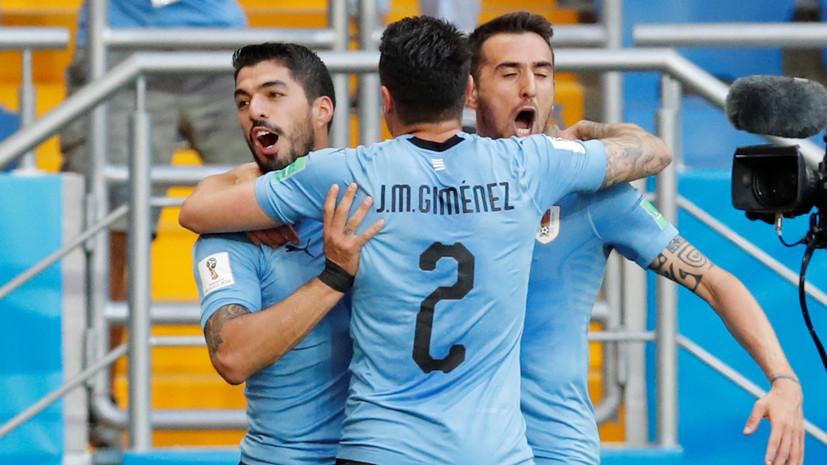 Уругвай обыграл Саудовскую Аравию и вышел в плей-офф ЧМ-2018 по футболу