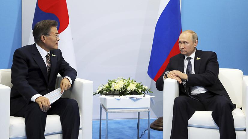 «Нужна поддержка России»: что обсудят на переговорах Владимир Путин и президент Южной Кореи