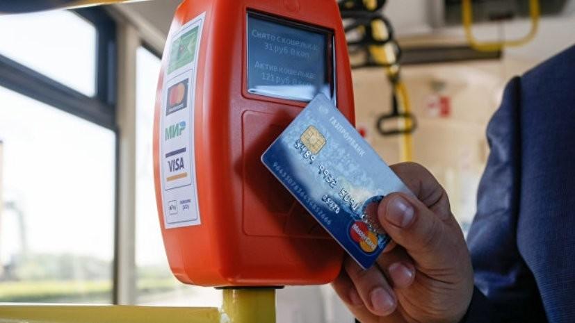 В общественном электротранспорте Казани запустили безналичную оплату проезда