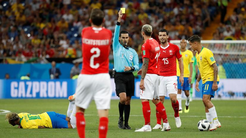 ФИФА отклонила жалобу Бразилии на судейство в матче ЧМ со Швейцарией