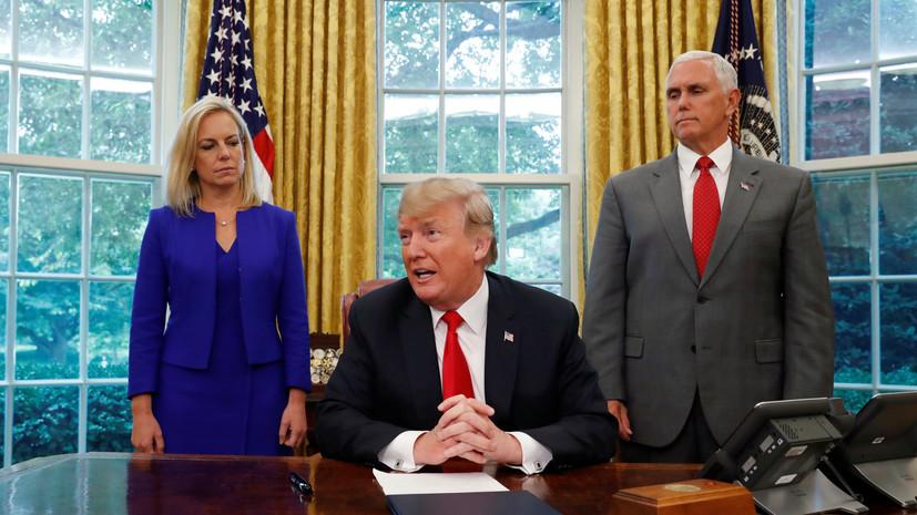 Трамп подписал указ о прекращении практики разлучения семей нелегальных иммигрантов