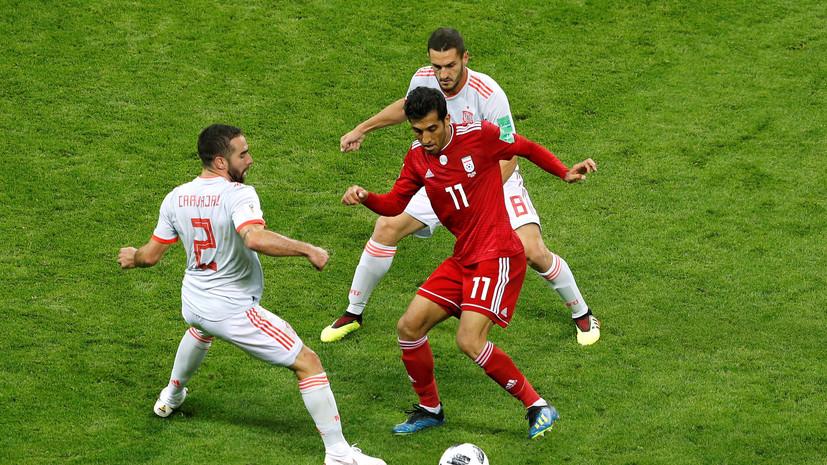 Испания с минимальным счётом победила Иран в матче ЧМ-2018