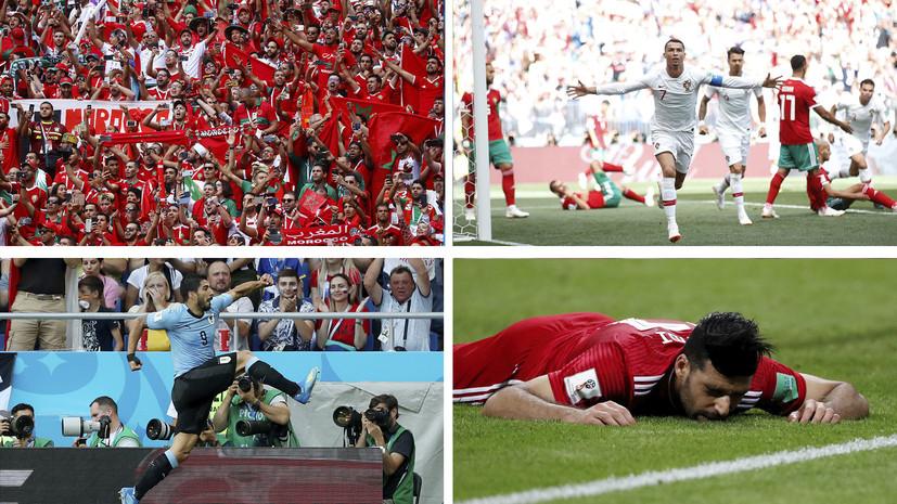 Рекорд Роналду, отменённый гол Ирана и сотый матч Суареса: самые яркие моменты седьмого игрового дня ЧМ-2018 по футболу