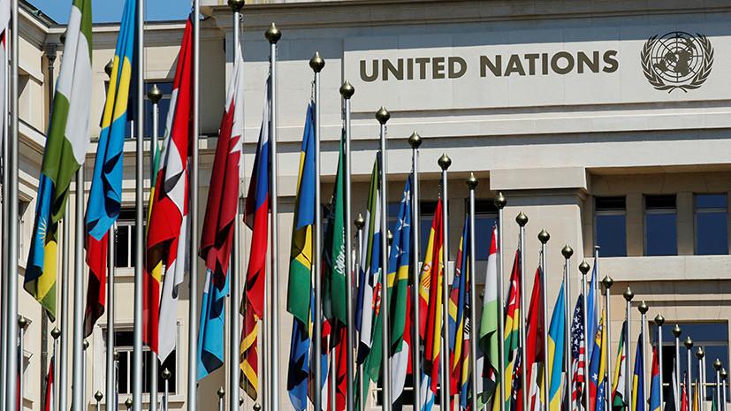 RT на арабском и испанском присоединились к внутренней информационной сети ООН