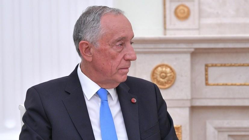 Президент Португалии: игра против Уругвая или России на ЧМ-2018 по футболу будет очень сложной