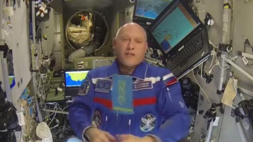 Космонавт Артемьев с борта МКС записал видеообращение к сборной России по футболу