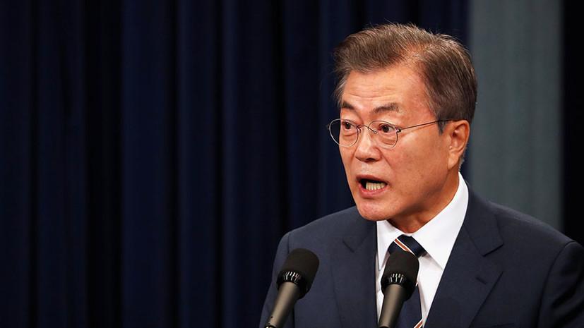 Президент Южной Кореи заявил в Госдуме об окончании вражды с КНДР