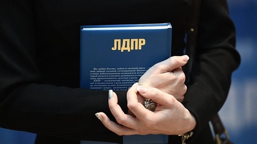 ЛДПР выдвинула своего кандидата на выборах губернатора Новосибирской области