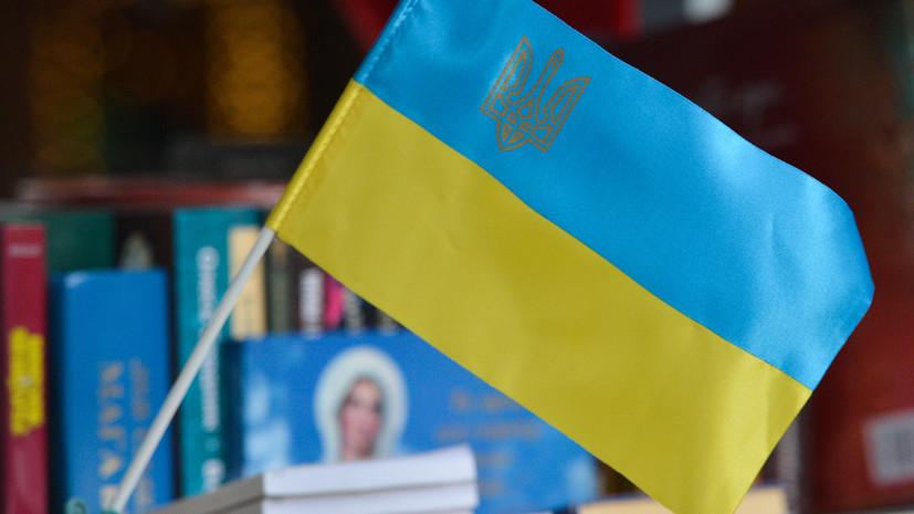 На Украине заявили о разработке закона о полном запрете ввоза книг из России