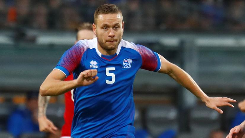 Защитник сборной Исландии оценил уровень организации ЧМ-2018