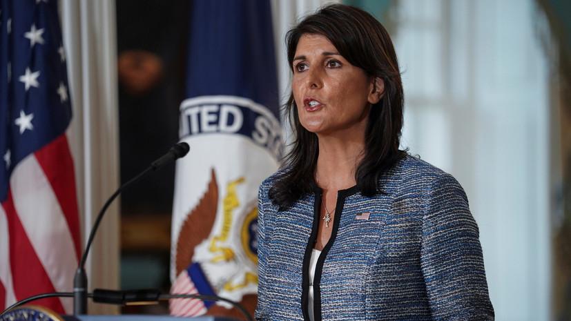 Хейли обвинила правозащитные организации в выходе США из СПЧ ООН