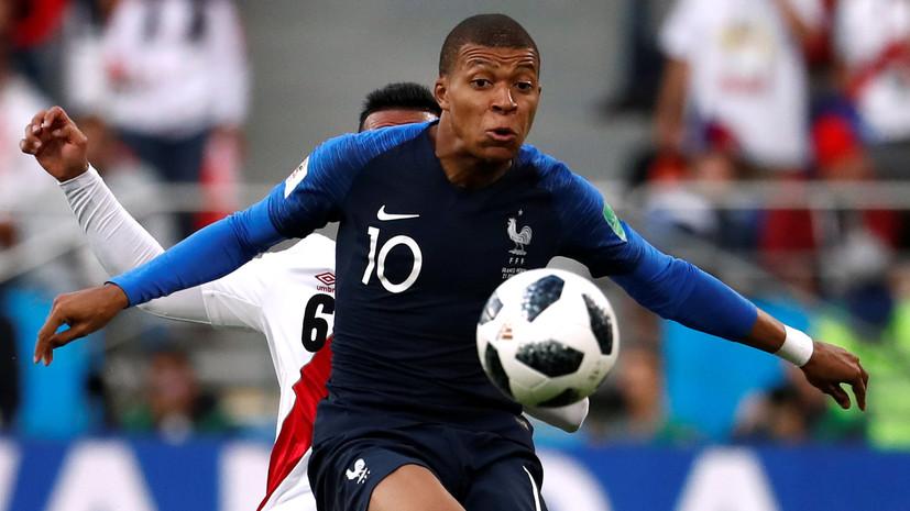 Мбаппе признан лучшим игроком матча ЧМ-2018 Франция — Перу