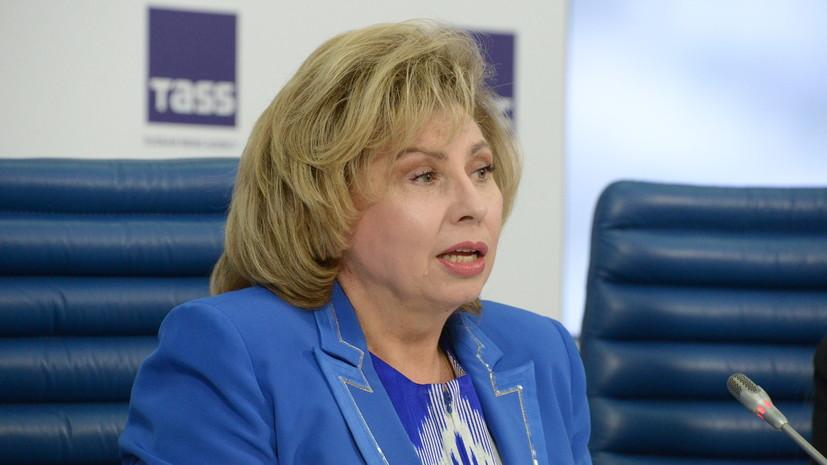 Украинский омбудсмен заявила об отмене запрета на въезд Москальковой на Украину