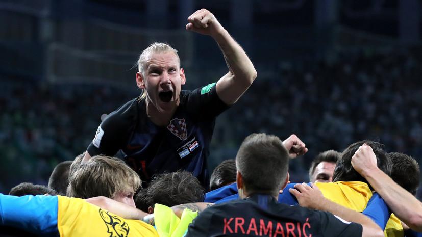 Сборная Хорватии стала четвёртой командой, пробившейся в плей-офф ЧМ-2018