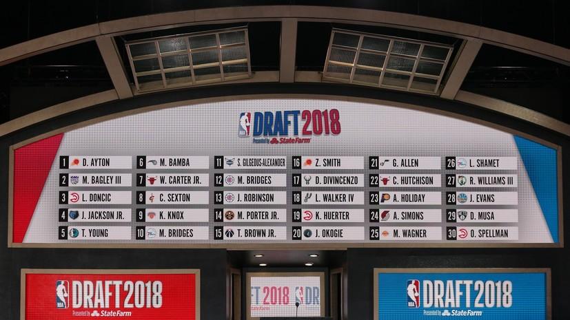 В НБА прошёл первый раунд драфта игроков 2018 года