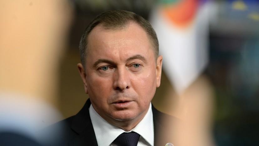 Глава МИД Белоруссии призвал Европу забыть старые обиды во избежание новой холодной войны