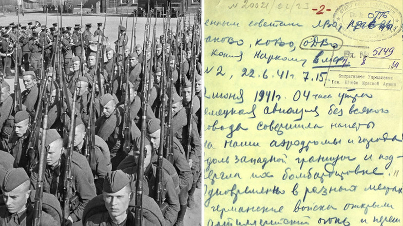 «Всеми силами обрушиться на врага»: Минобороны рассекретило документы о первых днях Великой Отечественной войны