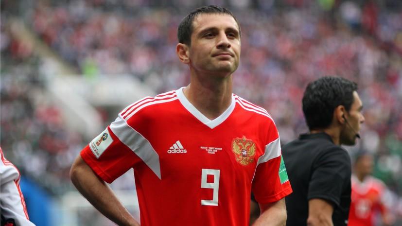 Дзагоев не полетит в Самару на матч Россия — Уругвай