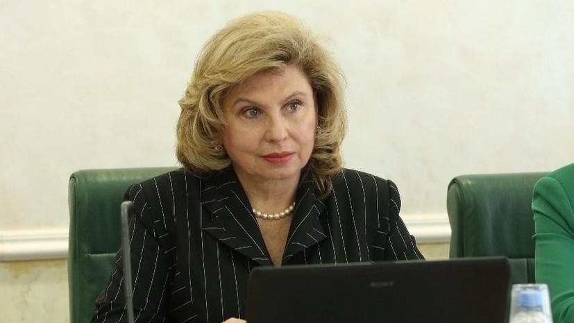 Москалькова заявила, что была поражена запретом въезжать на Украину