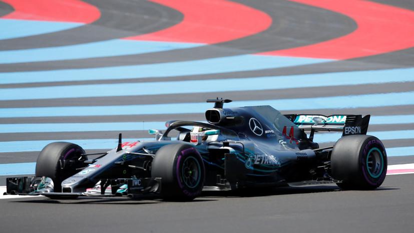 Хэмилтон показал лучшее время в первой свободной практике Гран-при Франции, Сироткин — 20-й