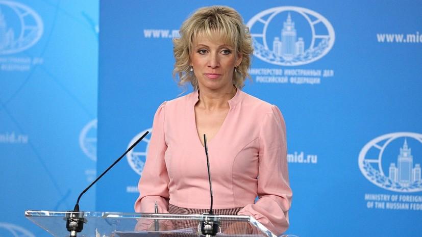 Захарова назвала смещение Асада главной задачей коалиции США в Сирии