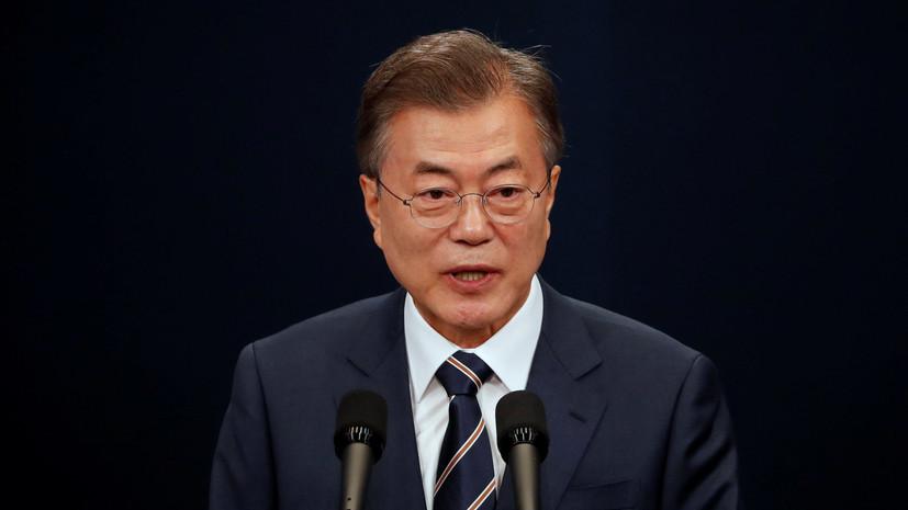 Президент Южной Кореи рассказал, как влюбился в Россию