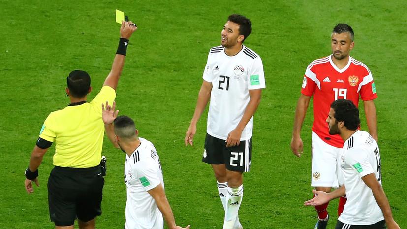 Арбитр прокомментировал планы Египта подать жалобу на судейство в матче с Россией