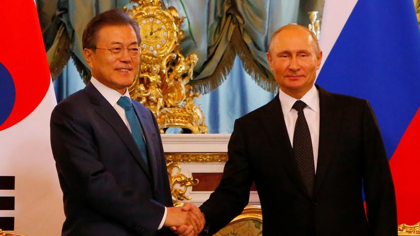Путин заявил, что подходы России и Южной Кореи к разрешению острых вопросов совпадают
