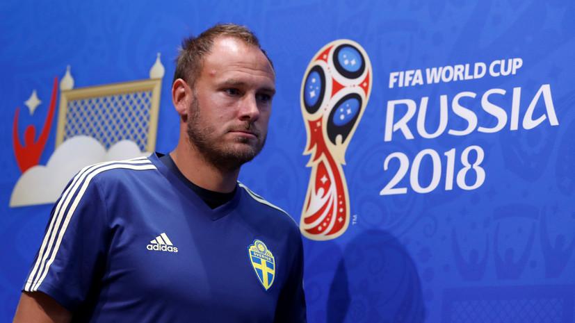 Гранквист удивлён, что сборная Швеции может выбить Германию с ЧМ-2018 уже во втором туре группового этапа