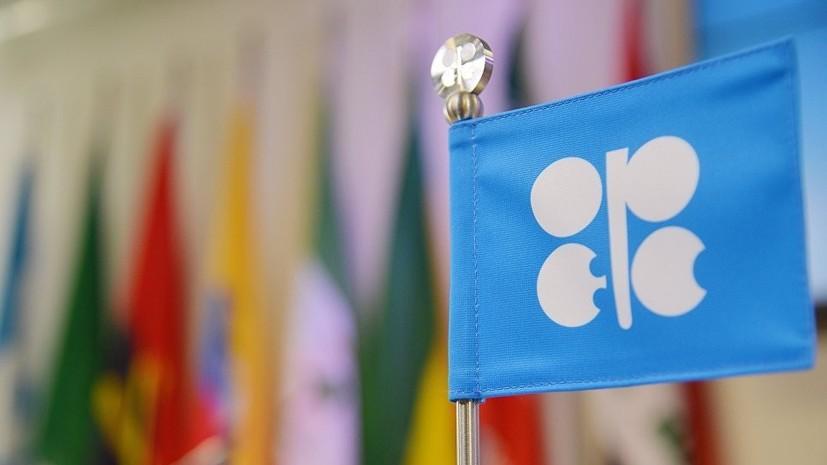 СМИ: ОПЕК согласовала с Ираном условия повышения нефтедобычи