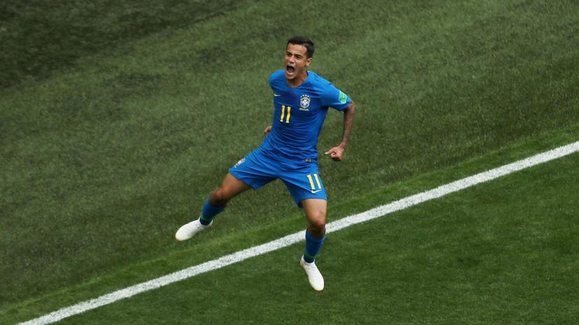 Коутиньо рассказал, что помогло сборной Бразилии обыграть Коста-Рику в матче ЧМ-2018