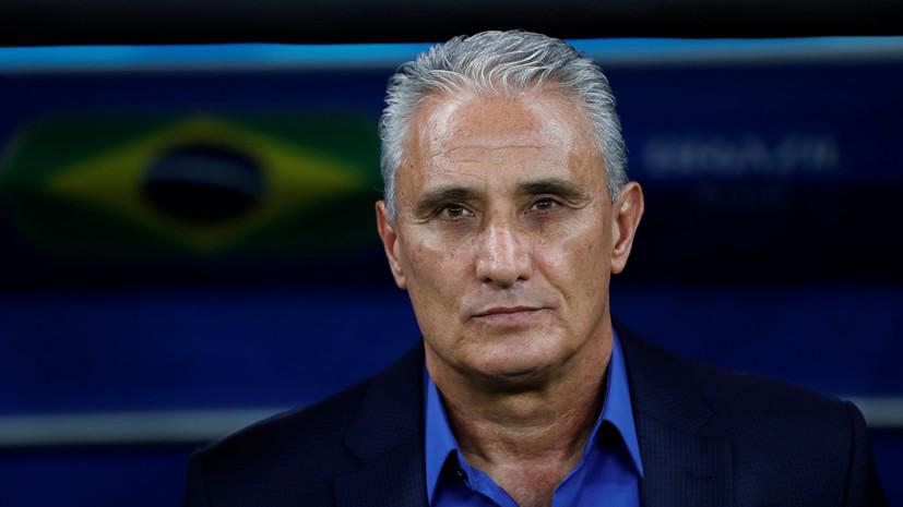 Тите заявил, что доволен желанием футболистов сборной Бразилии бороться до финального свистка