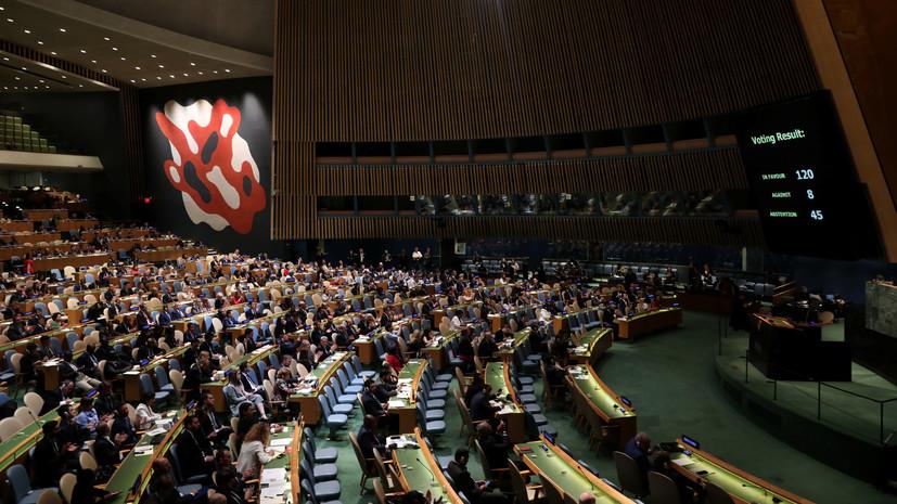 Генассамблея ООН призвала Россию вывести военных из Приднестровья