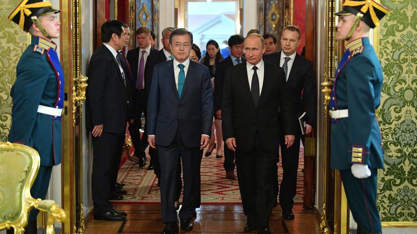 Зачем Южная Корея активизировала политический диалог с Россией