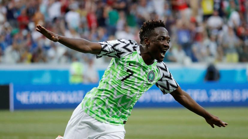 Муса признан лучшим игроком матча ЧМ-2018 Нигерия — Исландия