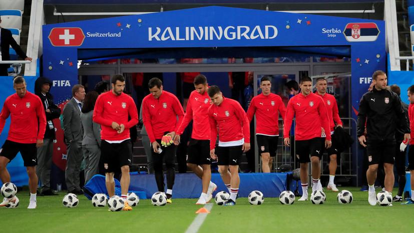 Стали известны стартовые составы сборных Сербии и Швейцарии на матч ЧМ-2018 по футболу