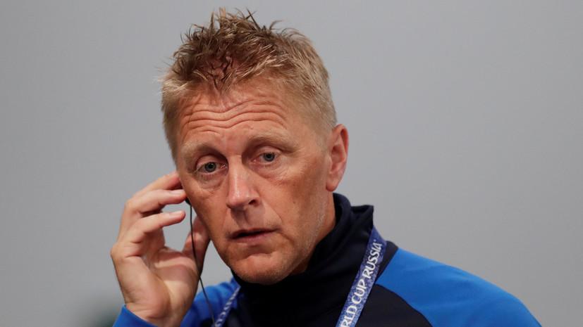 Тренер сборной Исландии рассказал, что помешало футболистам команды проявить себя в матче с Нигерией