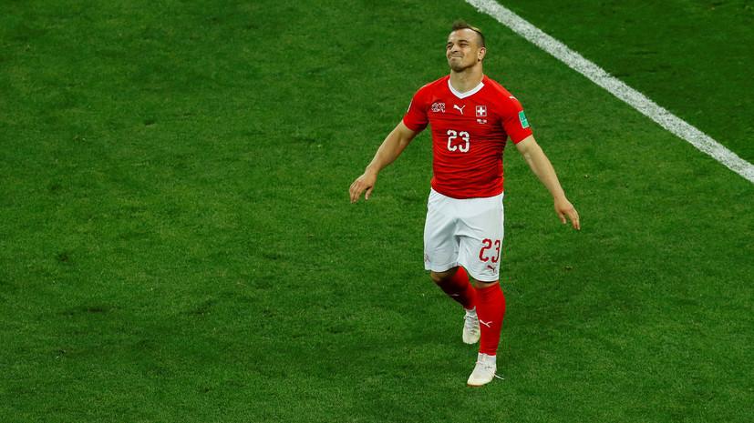 Игрок сборной Швейцарии продемонстрировал флаг Косова на матче с Сербией на ЧМ-2018
