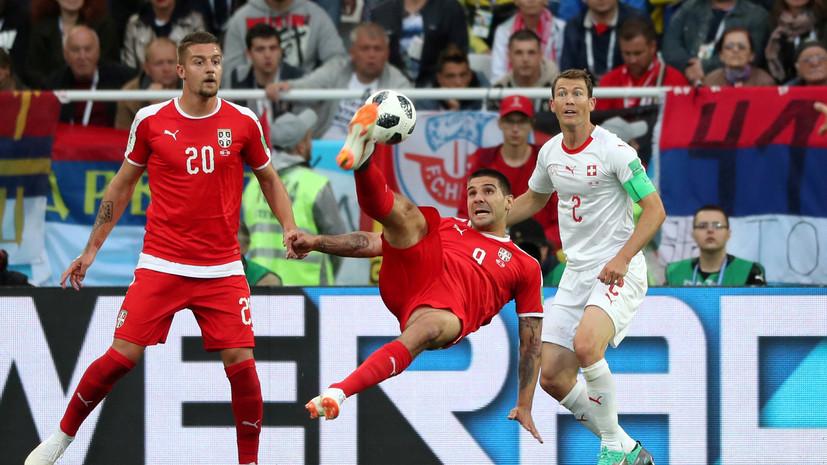 Видеообзор матча ЧМ-2018 по футболу Сербия — Швейцария