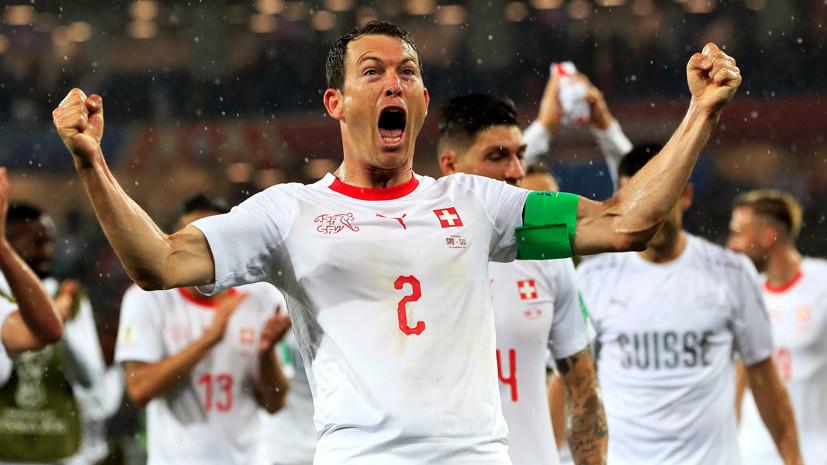 За мгновение до свистка: Швейцария одержала первую волевую победу на ЧМ-2018, забив Сербии на 90-й минуте